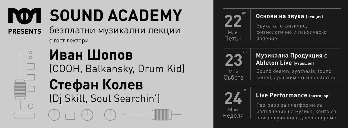 sound academy